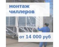 Монтаж чиллеров