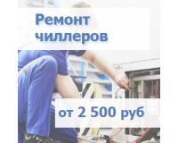 Ремонт чиллеров