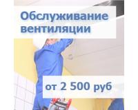 Обслуживание вентиляции